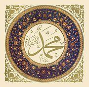 Mahomet cet inconnu